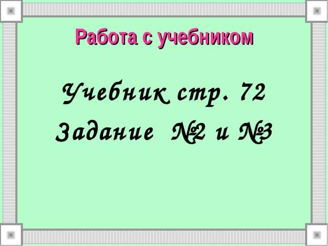 Работа с учебником Учебник стр. 72 Задание №2 и №3