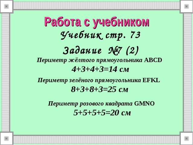 Работа с учебником Учебник стр. 73 Задание №7 (2) Периметр жёлтого прямоуголь...