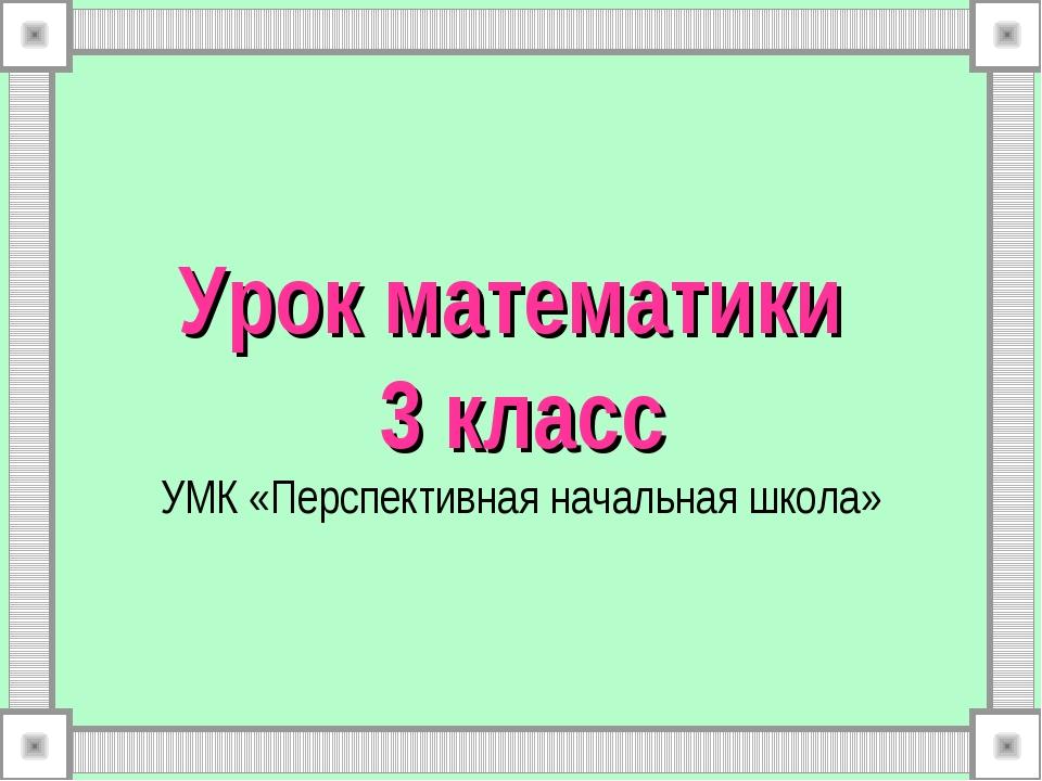 Урок математики 3 класс УМК «Перспективная начальная школа»