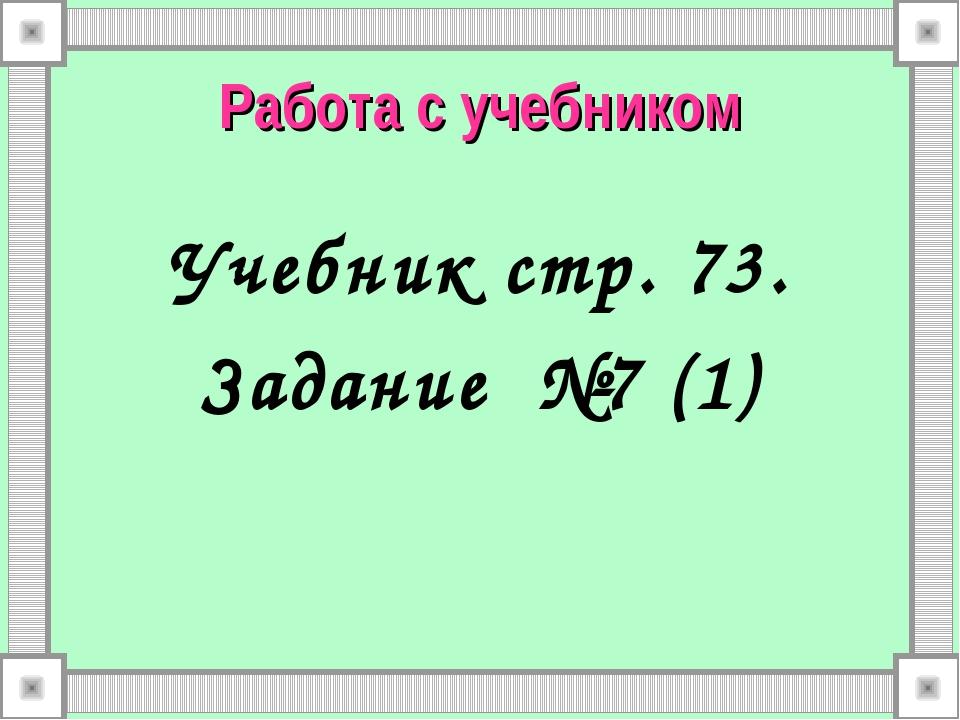 Работа с учебником Учебник стр. 73. Задание №7 (1)