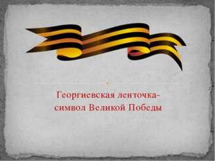 Георгиевская ленточка- символ Великой Победы