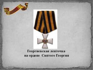 Георгиевская ленточка на ордене Святого Георгия