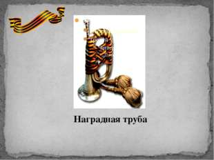 Наградная труба