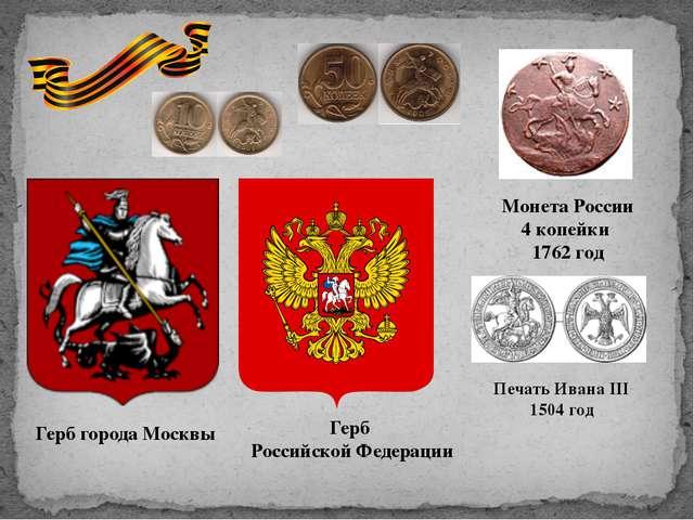 Герб города Москвы Герб Российской Федерации Монета России 4 копейки 1762 год...