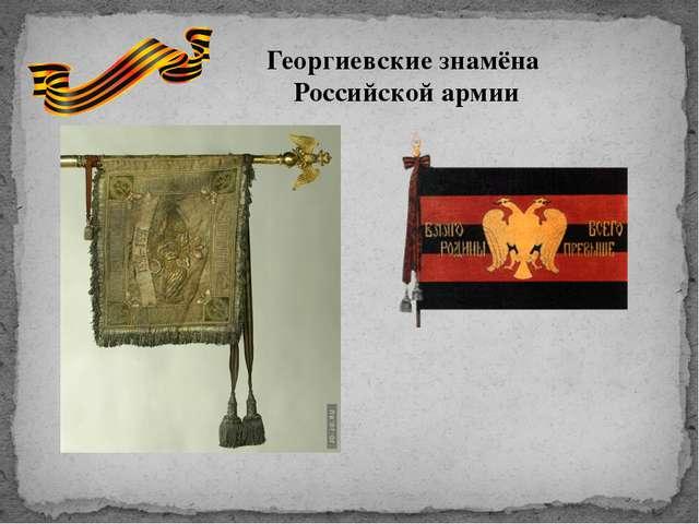 Георгиевские знамёна Российской армии
