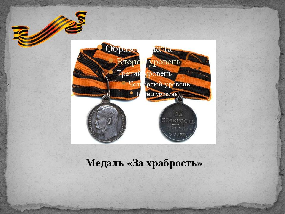 Медаль «За храбрость»
