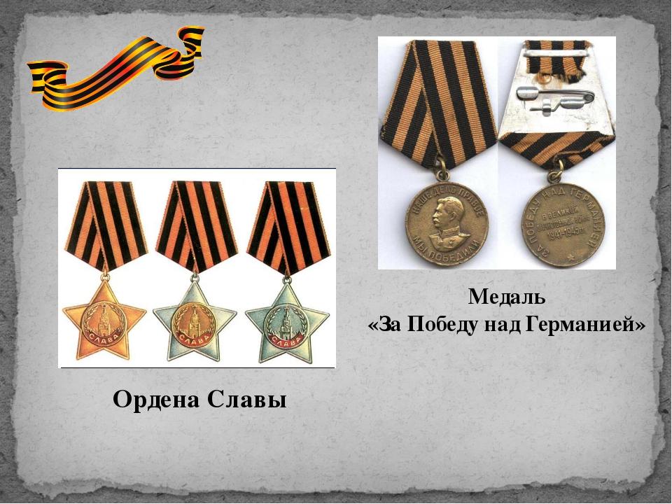 Ордена Славы Медаль «За Победу над Германией»