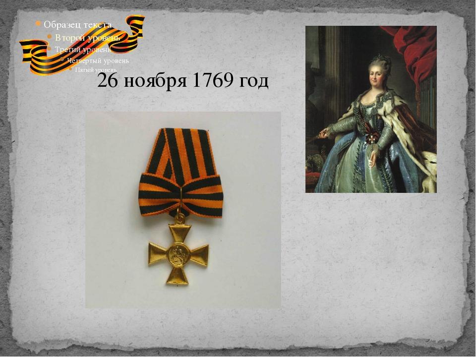 26 ноября 1769 год