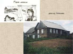 дом в д. Лобозово