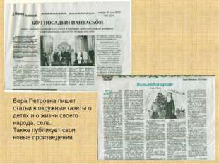 Вера Петровна пишет статьи в окружные газеты о детях и о жизни своего народа,