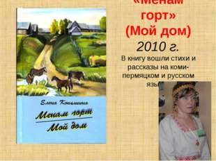 «Менам горт» (Мой дом) 2010 г. В книгу вошли стихи и рассказы на коми-пермяцк