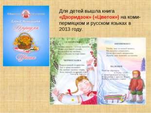 Для детей вышла книга «Дзоридзок» («Цветок») на коми-пермяцком и русском язык