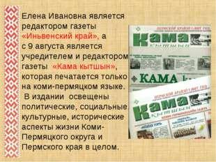 Елена Ивановна является редактором газеты «Иньвенский край», а с 9 августа яв