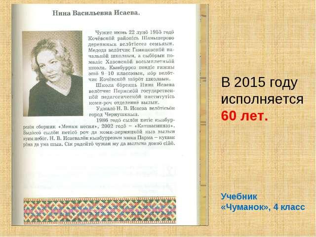 В 2015 году исполняется 60 лет. Учебник «Чуманок», 4 класс