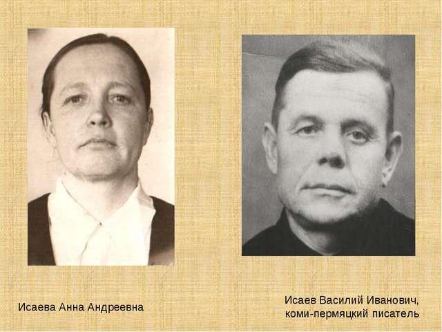 Исаева Анна Андреевна Исаев Василий Иванович, коми-пермяцкий писатель