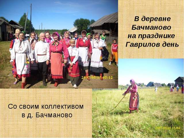 В деревне Бачманово на празднике Гаврилов день Со своим коллективом в д. Бачм...