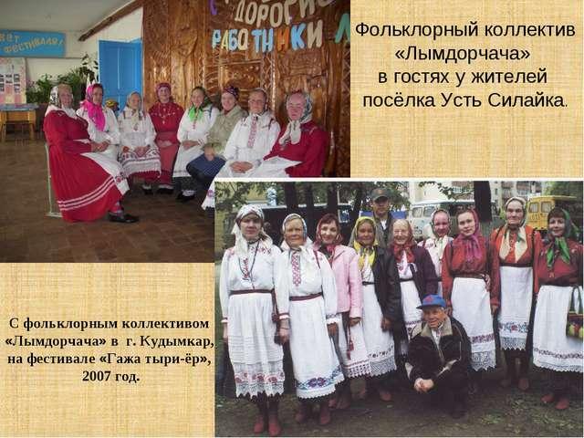 С фольклорным коллективом «Лымдорчача» в г. Кудымкар, на фестивале «Гажа тыри...