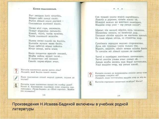 Произведения Н.Исаева-Бадиной включены в учебник родной литературы