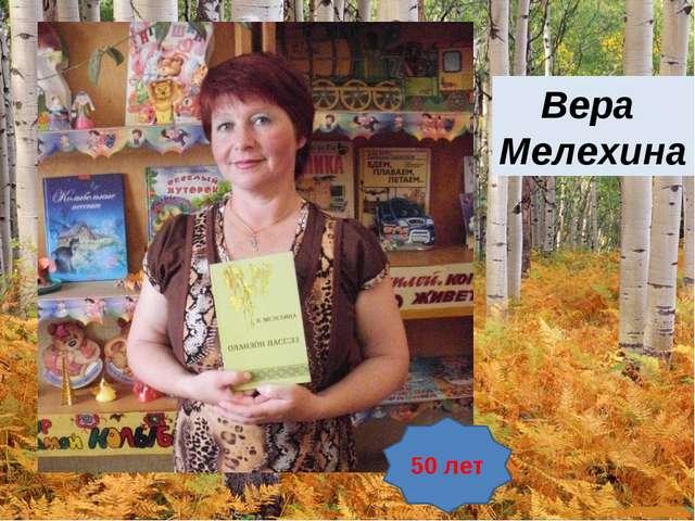 Вера Мелехина 50 лет