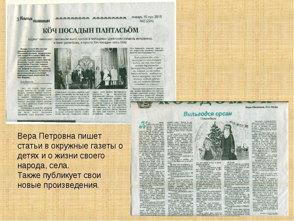 Вера Петровна пишет статьи в окружные газеты о детях и о жизни своего народа,...