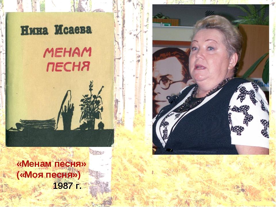 «Менам песня» («Моя песня») 1987 г.
