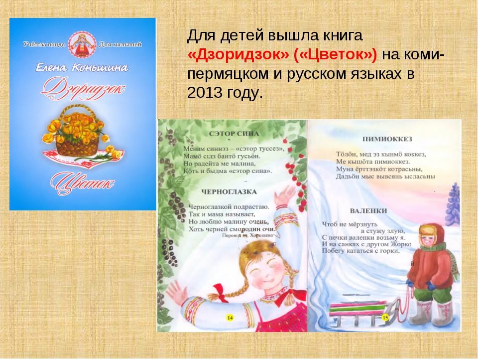 Для детей вышла книга «Дзоридзок» («Цветок») на коми-пермяцком и русском язык...