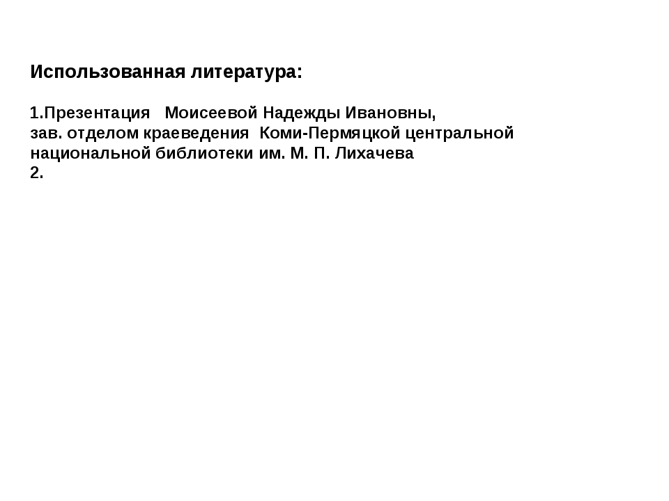 Коми-Пермяцкой центральной национальной библиотеки им. М. П. Лихачева Исполь...