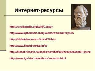 http://ru.wikipedia.org/wiki/Сократ http://www.aphorisme.ru/by-authors/sokrat