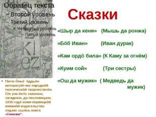 Сказки «Шыр да кеня» (Мышь да ронжа) «Бöб Иван» (Иван дурак) «Кам ордö била»