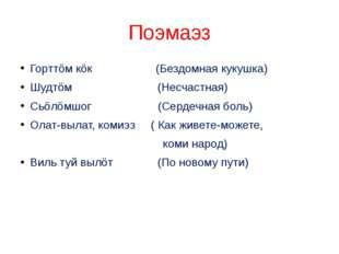 Поэмаэз Горттöм кöк (Бездомная кукушка) Шудтöм (Несчастная) Сьöлöмшог (Сердеч