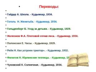 Переводы:  Гайдар А. Школа. - Кудымкар, 1934.  Гоголь Н. Женитьба. - Кудым