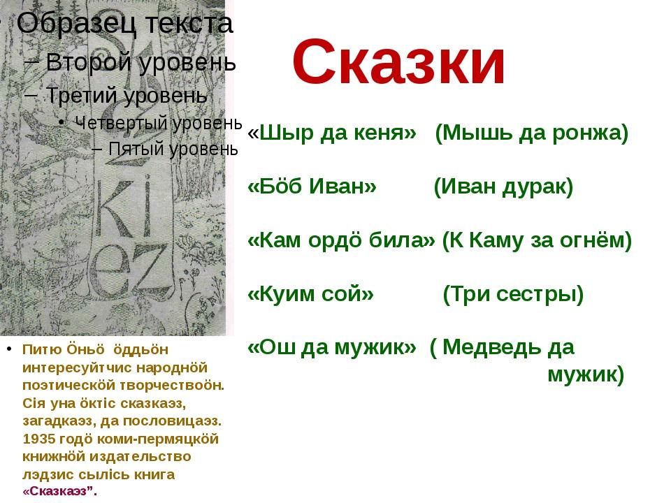 Сказки «Шыр да кеня» (Мышь да ронжа) «Бöб Иван» (Иван дурак) «Кам ордö била»...