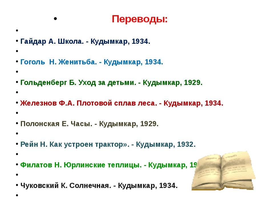 Переводы:  Гайдар А. Школа. - Кудымкар, 1934.  Гоголь Н. Женитьба. - Кудым...