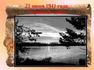 22 июня 1941 года. Страшная дата.