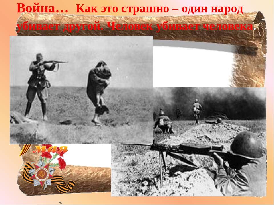Война… Как это страшно – один народ убивает другой. Человек убивает человека.
