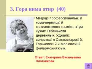 3. Гора нима отир (40) Медодз профессиональнӧй коми-пермяцкӧй сьыланкыввез сь