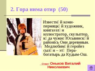 2. Гора нима отир (50) Известнӧй коми-пермяцкӧй художник, книгаэзлӧн иллюстра