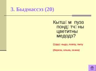 3. Быдмассэз (20) Кытшӧм пуэз пондӧтчӧны цветитны медодз? Ответ: кыдз, ловпу,