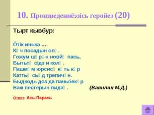 10. Произведеннёэзiсь геройез (20) Тырт кывбур: Őтiк инька …. Кӧч посадын олӧ