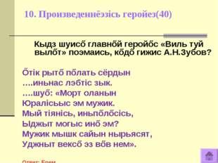 10. Произведеннёэзiсь геройез(40) Кыдз шуисő главнőй геройőс «Виль туй вылőт»