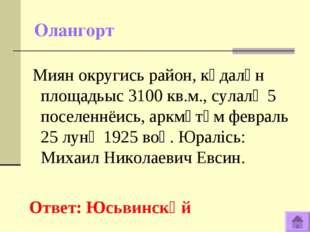 Олангорт Миян округись район, кӧдалӧн площадьыс 3100 кв.м., сулалӧ 5 поселенн