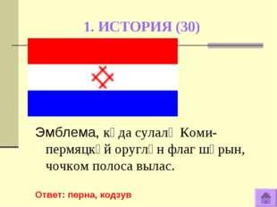 1. ИСТОРИЯ (30) Эмблема, кӧда сулалӧ Коми-пермяцкӧй оруглӧн флаг шӧрын, чочко