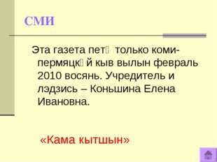 СМИ Эта газета петӧ только коми-пермяцкӧй кыв вылын февраль 2010 восянь. Учре