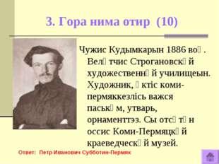 3. Гора нима отир (10) Чужис Кудымкарын 1886 воӧ. Велӧтчис Строгановскӧй худо