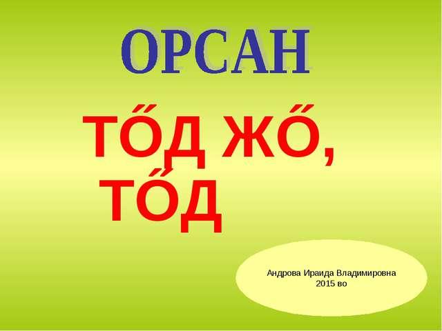 ТŐД ЖŐ, ТŐД Андрова Ираида Владимировна 2015 во