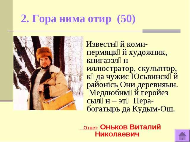 2. Гора нима отир (50) Известнӧй коми-пермяцкӧй художник, книгаэзлӧн иллюстра...