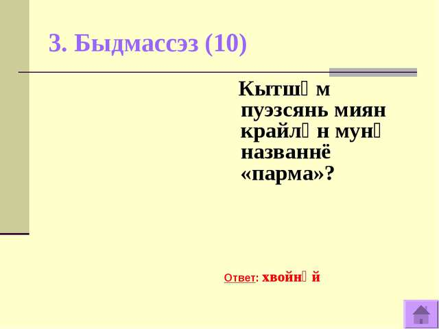 3. Быдмассэз (10) Кытшӧм пуэзсянь миян крайлӧн мунӧ названнё «парма»? Ответ:...