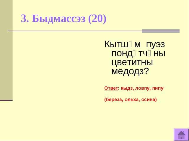 3. Быдмассэз (20) Кытшӧм пуэз пондӧтчӧны цветитны медодз? Ответ: кыдз, ловпу,...