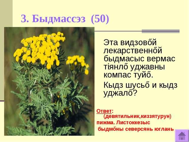 3. Быдмассэз (50) Эта видзовőй лекарственнőй быдмасыс вермас тiянлő уджавны к...