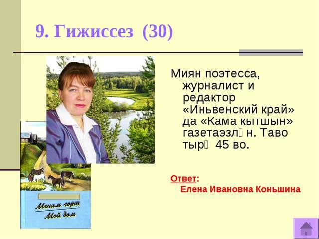 9. Гижиссез (30) Миян поэтесса, журналист и редактор «Иньвенский край» да «Ка...
